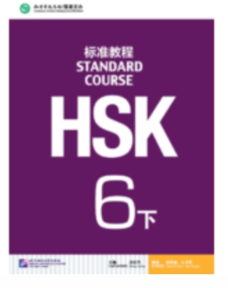 HSK Standard Course 6b HSK标准教程 6下