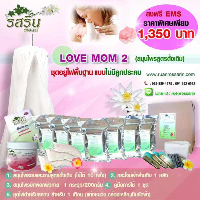 ชุดอยู่ไฟ Love Mom Set2 ชุด1เดือน/ส่งฟรี EMS