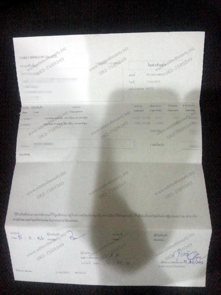 หลักฐานตัวแทนจำหน่าย garcinia extract บริษัท คอร์ เคมาตีส จำกัด