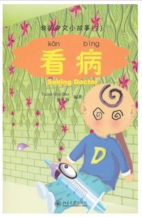 เรื่องสั้นภาษาจีน หาหมอ -看病