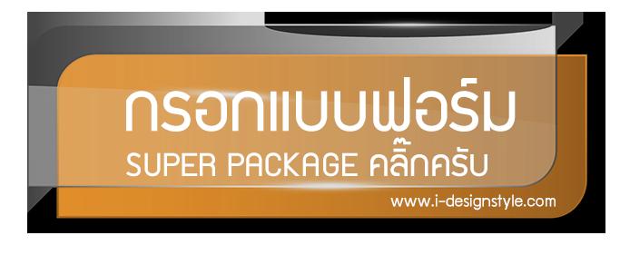 รับแต่งเว็บ,ตกแต่งเว็บ,ตกแต่งร้านค้าออนไลน์,ตกแต่งweb,ทำbanner,ออกแบบโลโก้,รับออกแบบ โบรชัวร์, ใบปลิว, design brochure, ออกแบบ brochure, label design, leaflet design, ออกแบบโบรชัวร์, ออกแบบใบปลิว, ออกแบบแผ่นพับ ออกแบบโปสเตอร์, Poster Design,รับทำหัวเว็บไซต์,รับทำโลโก้ร้าน, รับทำป้ายโฆษณาร้านค้า