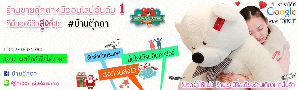 บ้านตุ๊กตา ขายตุ๊กตาหมี ของขวัญ ตุ๊กตา