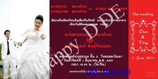 การ์ดแต่งงานรูปภาพ HDD-551