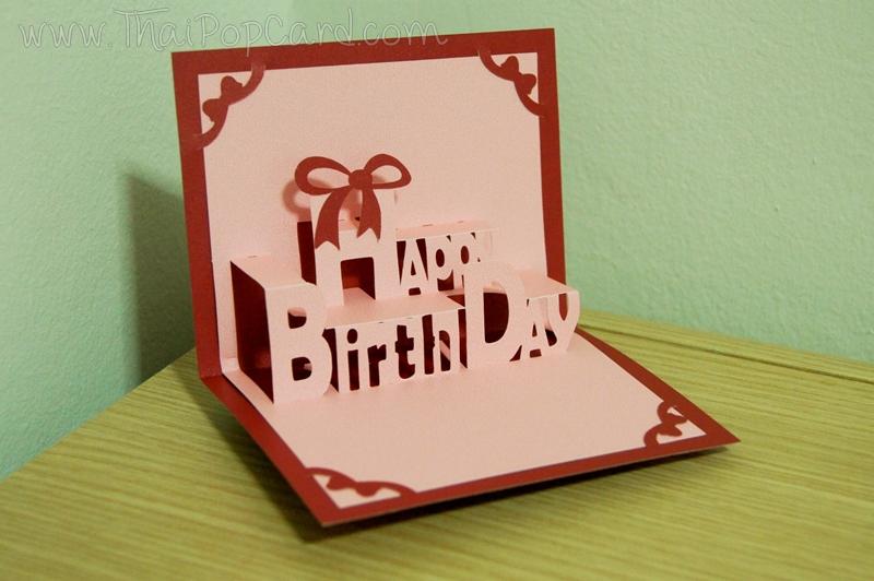 A36 การ์ดป๊อปอัพไดคัท Happy Birthday 2