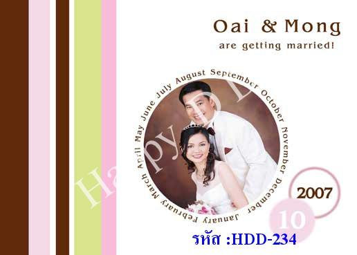 การ์ดแต่งงานรูปภาพ HDD-234
