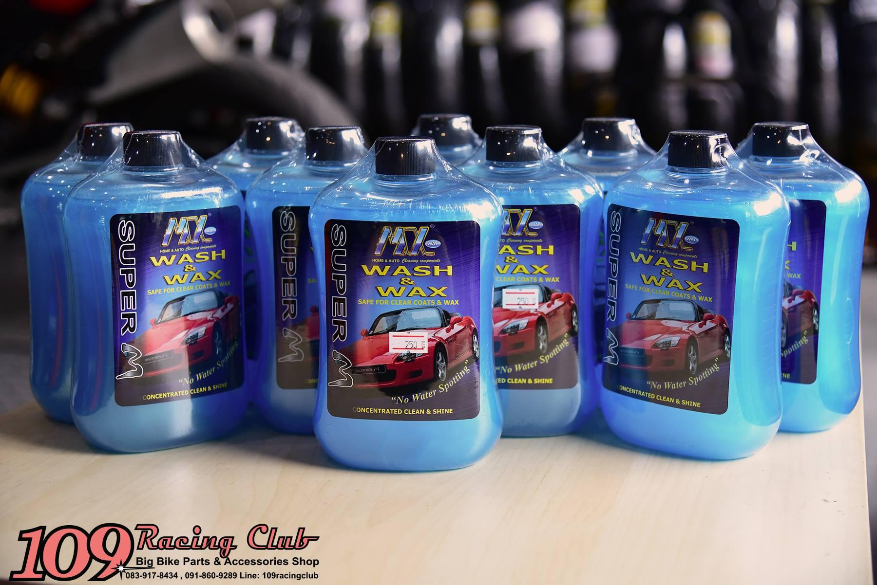 น้ำยาล้างรถแบบผสมน้ำยาเคลือบสี Max Way