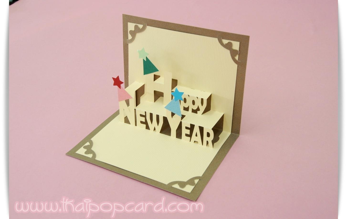 A62 การ์ด Happy New Year โทนสีครีม