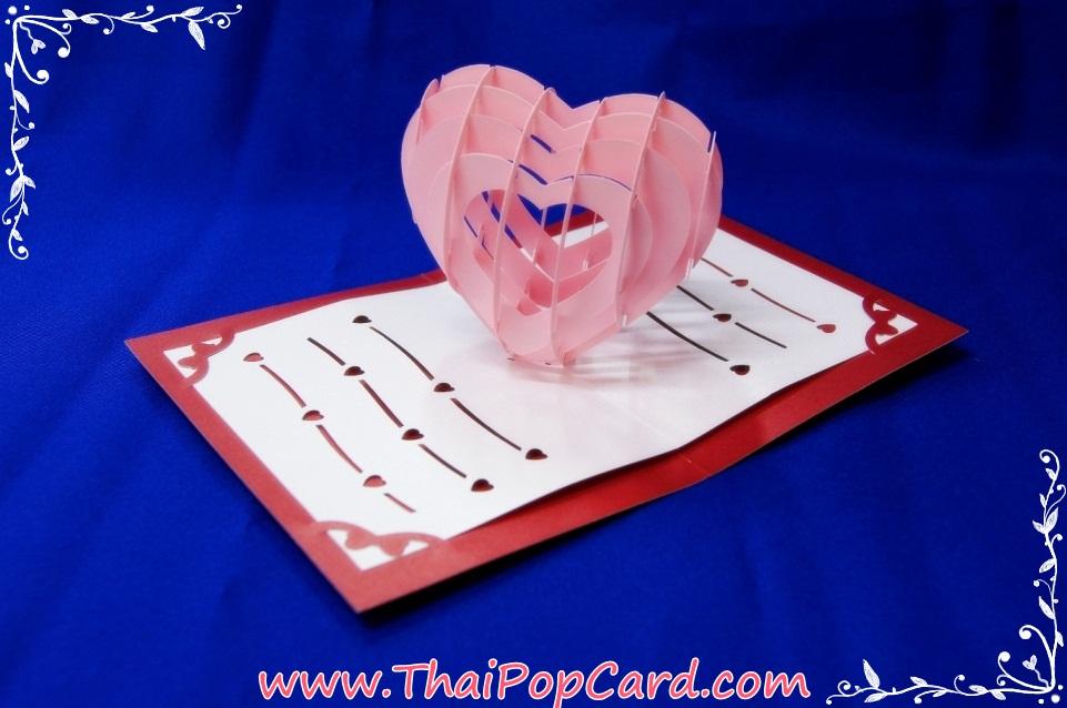A22 การ์ดป๊อปอัพ หัวใจสาน