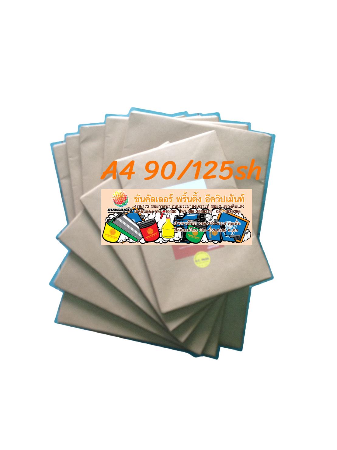 กระดาษไขเขียนแบบ ขนาดA4