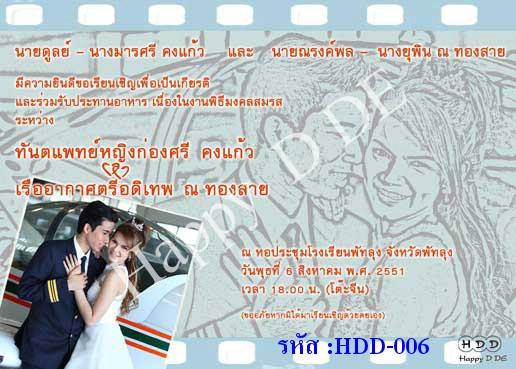 การ์ดแต่งงานรูปภาพ HDD-006
