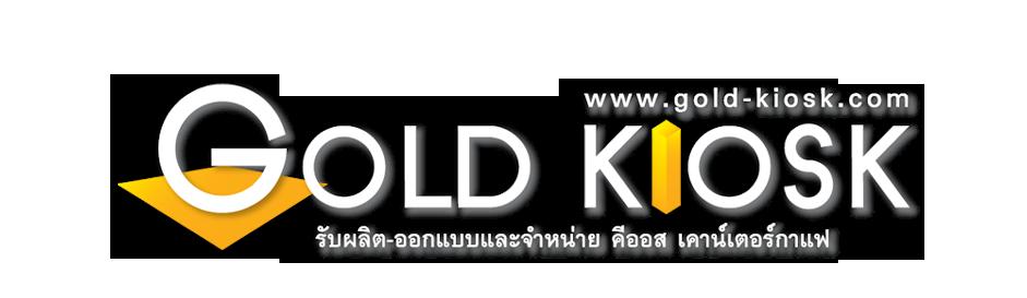 gold-kiosk โกลด์คีออส
