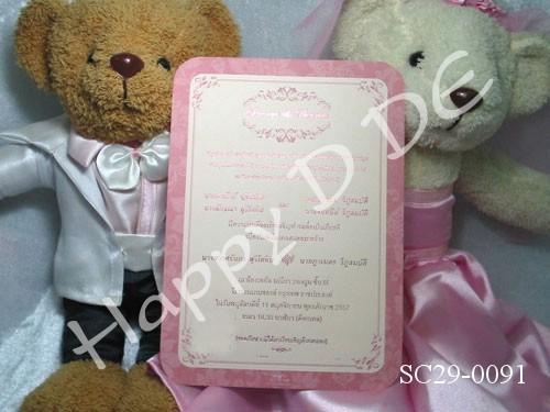SC29-0091 การ์ดแต่งงานแบบเดี่ยว