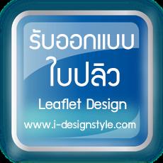 รับแต่งเว็บ,ตกแต่งเว็บ,ตกแต่งร้านค้าออนไลน์,ตกแต่งweb,ทำbanner,ออกแบบโลโก้,รับออกแบบ โบรชัวร์, ใบปลิว, design brochure, ออกแบบ brochure, label design, leaflet design, ออกแบบโบรชัวร์, ออกแบบใบปลิว, ออกแบบแผ่นพับ, ออกแบบโปสเตอร์, Poster Design,รับทำหัวเว็บไซต์,รับทำโลโก้ร้าน,รับทำป้ายโฆษณาร้านค้า