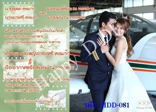 การ์ดแต่งงานรูปภาพ HDD-081