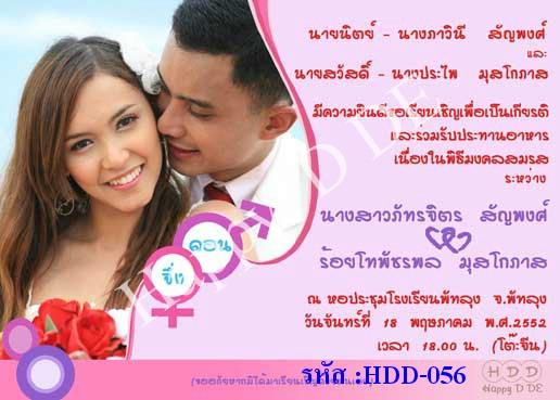การ์ดแต่งงานรูปภาพ HDD-056