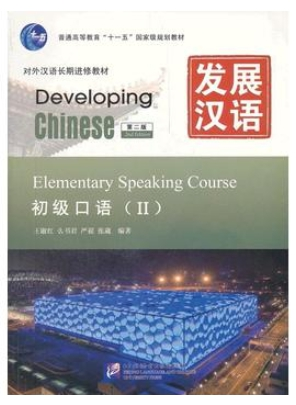 Developing Chinese (2) Elementary Speaking Course((2nd Edition) 发展汉语 (2)初级口语