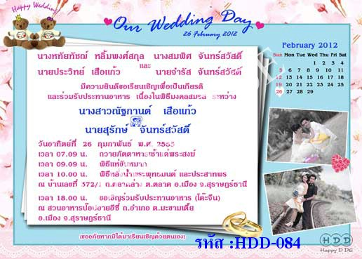 การ์ดแต่งงานรูปภาพ HDD-084