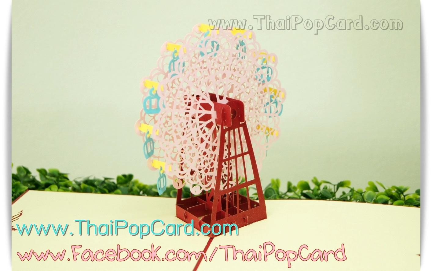 การ์ดป๊อปอัพ ชิงช้าสวรรค์สีชมพู