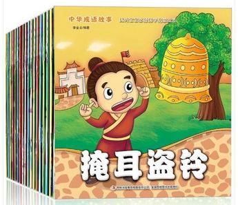 中华成语故事 นิทานสำนวนสุภาษิตจีน ชุด20เล่ม