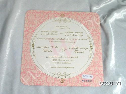 SCC0171 การ์ดแต่งงานแบบเรียบหรู