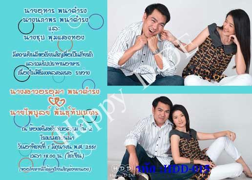 การ์ดแต่งงานรูปภาพ HDD-015