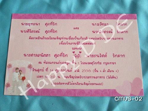 CMVS-02 การ์ดแต่งงานแบบเดี่ยว**