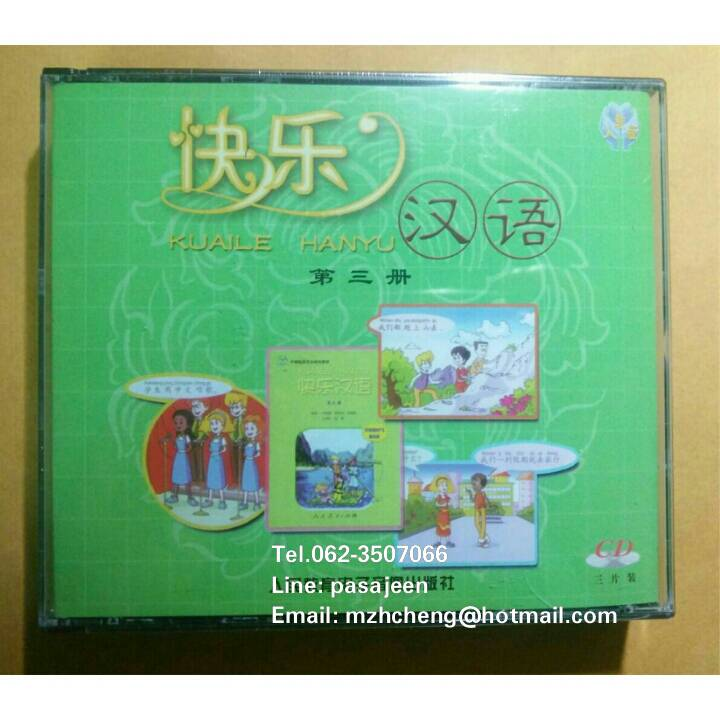 CD ประกอบหนังสือ Kuaile Hanyu (3)
