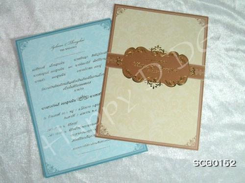 SCB0152 การ์ดแต่งงานแนะนำ