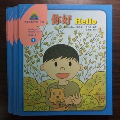 Sinolingua Reading Tree (Level 1) ชุด 10เล่ม 华语阅读金字塔 1级