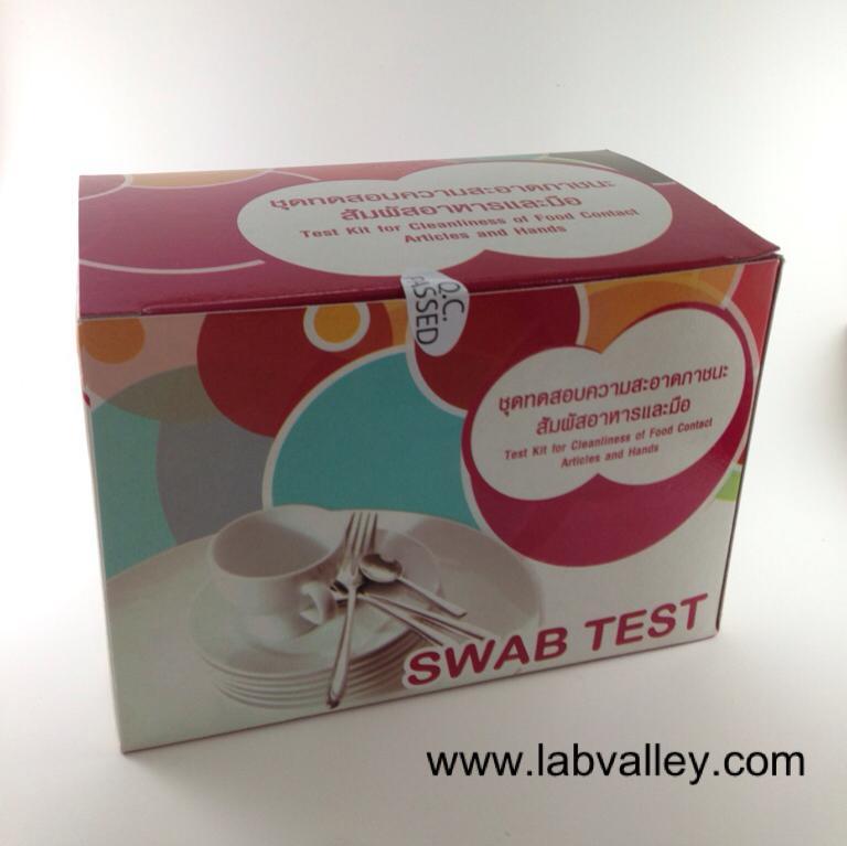 ชุดทดสอบความสะอาดของภาชนะสัมผัสอาหารและมือ swab test