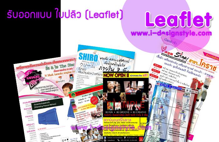 รับออกแบบ ใบปลิว size A4 / 1 หน้า Leaflet Design