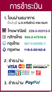 การชำระเงิน 1. โอนผ่านธนาคาร ชื่อบัญชี น.ส.หทัยรัตน์ เตชะวรบท  ไทยพาณิชย์  226-2-02315-5 กสิกรไทย  054-2-47316-9  กรุงไทย    687-0-00380-7    กรุงเทพ   118-5-05162-8 ชำระผ่าน Visa Paypal
