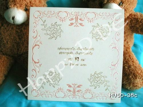 การ์ดแต่งงาน เรียบหรู คลาสิค การ์ดแต่งงาน แบบสอด ผูกโบว์ สายคาด สวยหรู