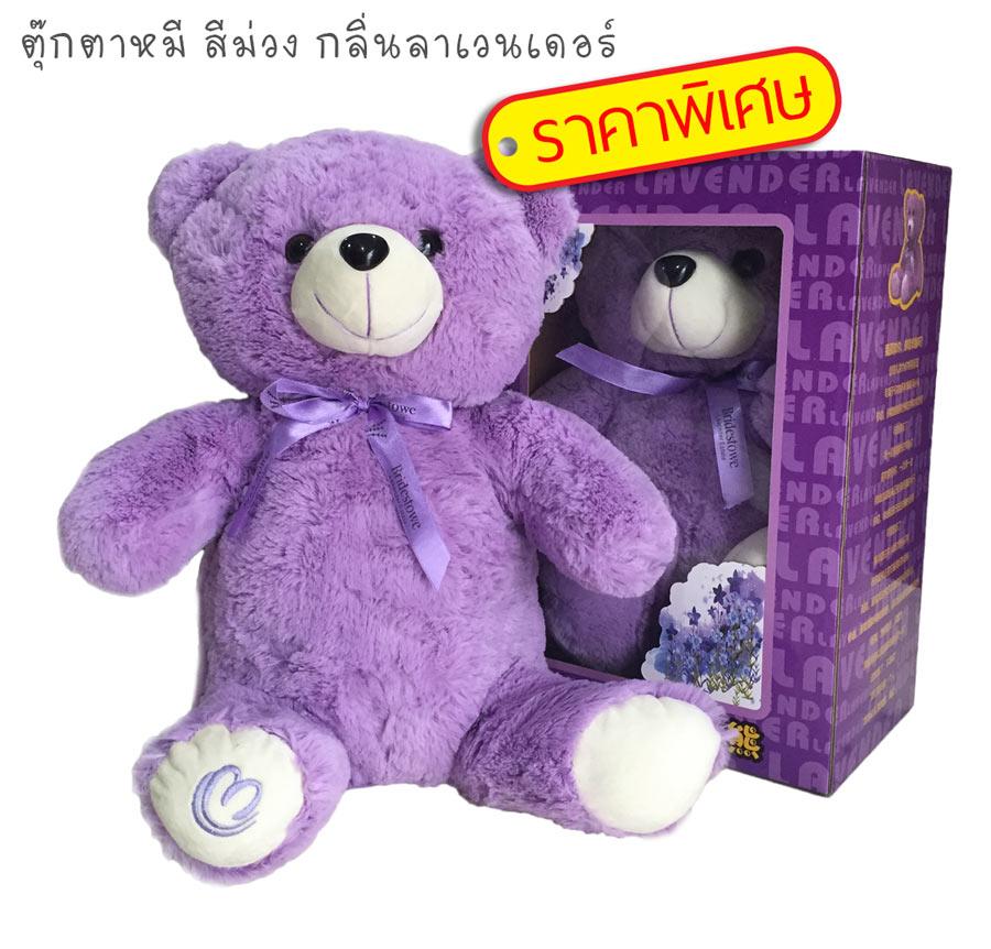 ตุ๊กตาหมี สีม่วง