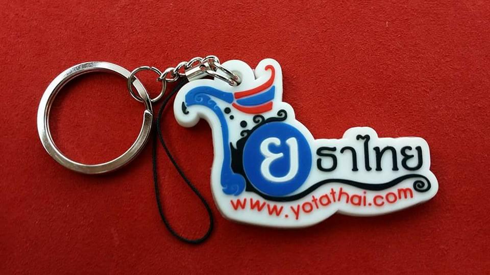 พวงกุญแจโยธาไทย