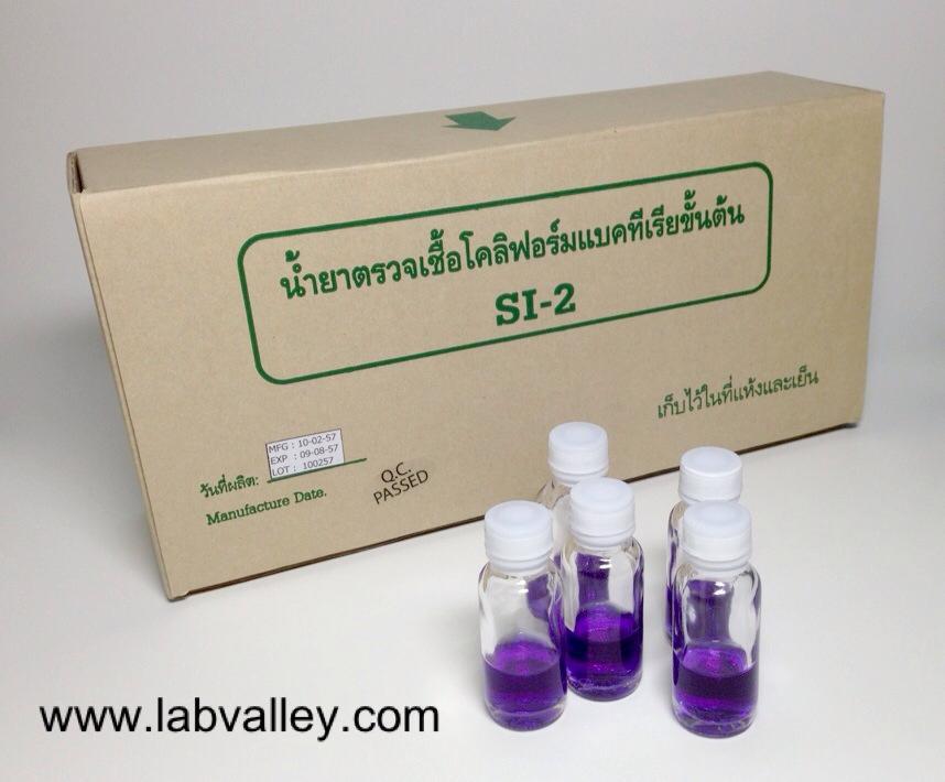 น้ำยาตรวจเชื้อโคลิฟอร์มขั้นต้น SI-2