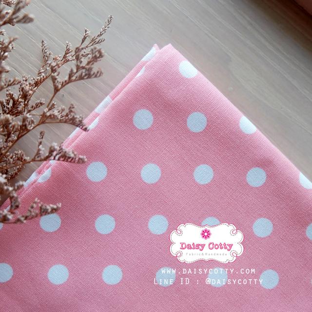 ผ้าคอตตอนลินิน 1/4ม.(50x55ซม.) พื้นสีชมพูอ่อน ลายจุดใหญ่สีขาว พาสเทล