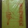 กระดาษฝึกเขียนพู่กัน (เหลือง) 9cm28ช่อง70แผ่น