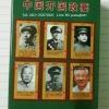 การ์ด/ไพ่สะสม ชุดบุคคลสำคัญของจีน (4)