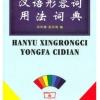 ไวยากรณ์ภาษาจีน 汉语形容词用法词典