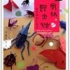 การตัดกระดาษ ชุดแมลง(2)
