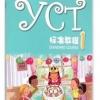 YCT Standard Course (1) YCT标准教程