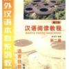 Hanyu Yuedu Jiaocheng(2) เสริมการอ่าน+CD 汉语阅读教程 第二册