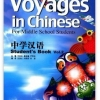 Voyages In Chinese (2) 中学汉语(2)