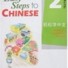 Easy Steps to Chinese(2) Textbook +CD 轻松学中文(2) 课本