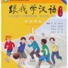 Learn Chinese with Me (1) 2nd Edition 跟我学汉语(1) 第二版