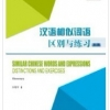 ความแตกต่างของคำเหมือนในภาษาจีน (ระดับต้น) 汉语相似词语区别与练习 初级