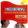 ภาษาจีนด้านการแพทย์ แผนกุมารเวชและสูตินารี 实用医学汉语 临床篇 妇儿科