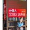 คู่มือ ไวยากรณ์ภาษาจีน 外国人实用汉语语法 (修订本)(含练习册)