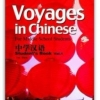 Voyages In Chinese (1) 中学汉语 (1)